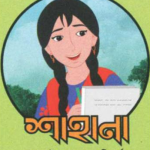 'Shahana' to Raise Awareness about Adolescent Girls' Issues