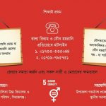 Red Card Campaign to prevent child marriage and sexual harassment