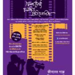 BLAST and JPGSPH launch Short Film Festival
