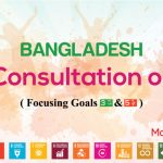 SERAC-Bangladesh calls for young SDG aspirants