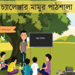 SRHR Comic Series for Adolescent Boys by CMMS