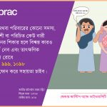 Gender Messages by BRAC's Gender Justice and Diversity Programme