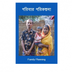 Health, Population and Nutrition eToolkit for Fieldworkers