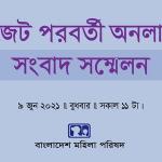 Speakers at Bangladesh Mahila Parishad webinar: Publish gender budget report